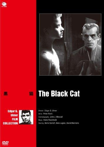 黒猫 [DVD] - ボリス・カーロフ, エドガー・G・ウルマー, ボリス・カーロフ, ベラ・ルゴシ, デービッド・マナーズ