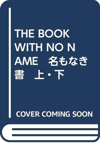 THE BOOK WITH NO NAME 名もなき書 上・下の詳細を見る