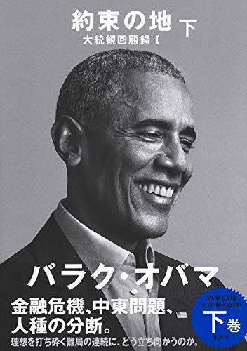 約束の地 大統領回顧録 I 下 / バラク・オバマ