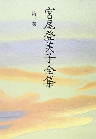 宮尾登美子全集〈第1巻〉
