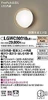 パナソニック(Panasonic) Everleds LED FreePaお出迎え・段調光省エネ型 防雨型ポーチライト LGWC80310LE1 (拡散タイプ・電球色)