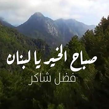 Sabah El Kheer Ya Lebnan