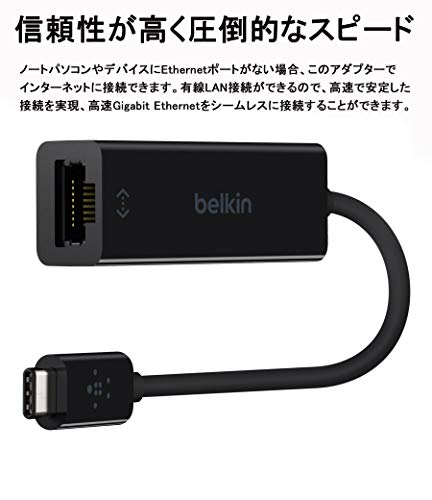 『Belkin 変換アダプタ USB-C to Gigabit Ethernet 有線LAN Macbook Pro / Chrombook 対応 ブラック F2CU040BTBLK-A』の2枚目の画像