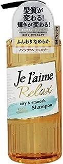 【3個セット】ジュレーム リラックス シャンプー(エアリー&スムース) 本体 やわらかい ほそい髪用 500mL