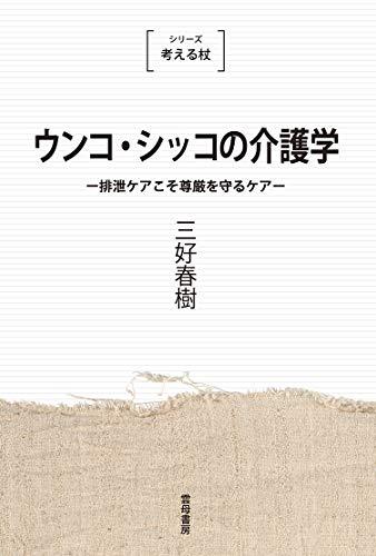 ウンコ・シッコの介護学〈新装版〉 (考える杖)