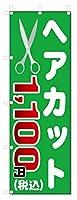 のぼり旗 ヘアカット 1100円(税込) (W600×H1800)5-16529