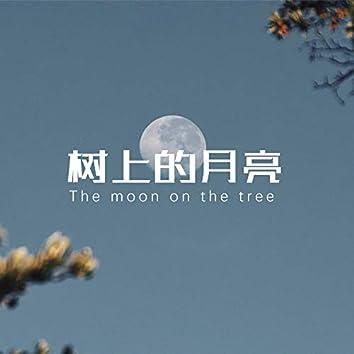 树上的月亮