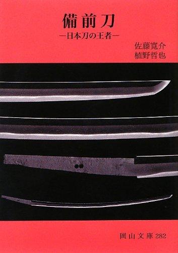 備前刀―日本刀の王者 (岡山文庫)