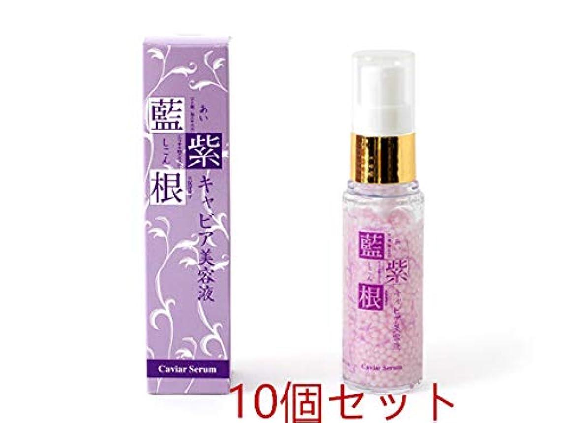 セグメントベールタウポ湖藍と紫根のキャビア美容液 30g 10個セット