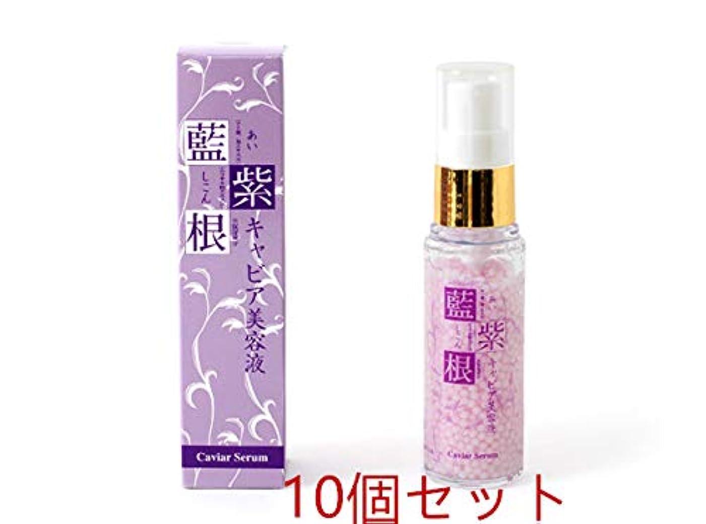 平手打ちタップ薬剤師藍と紫根のキャビア美容液 30g 10個セット