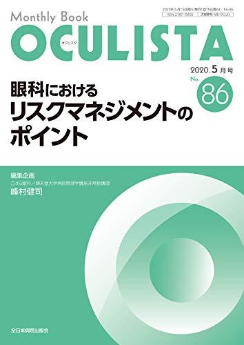 Mirror PDF: 眼科におけるリスクマネジメントのポイント (MB OCULISTA (オクリスタ))