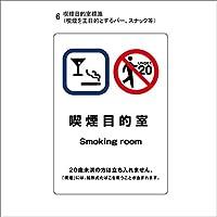 喫煙関連ステッカー 喫煙目的室(喫煙を主目的とするバー、スナック)