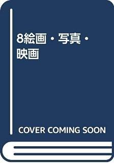 絵画・写真・映画 (新装版 バウハウス叢書)