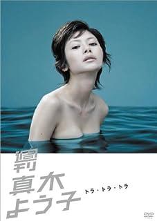 週刊真木よう子 トラ・トラ・トラ [DVD]