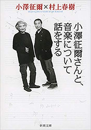 小澤征爾さんと、音楽について話をする(新潮文庫)