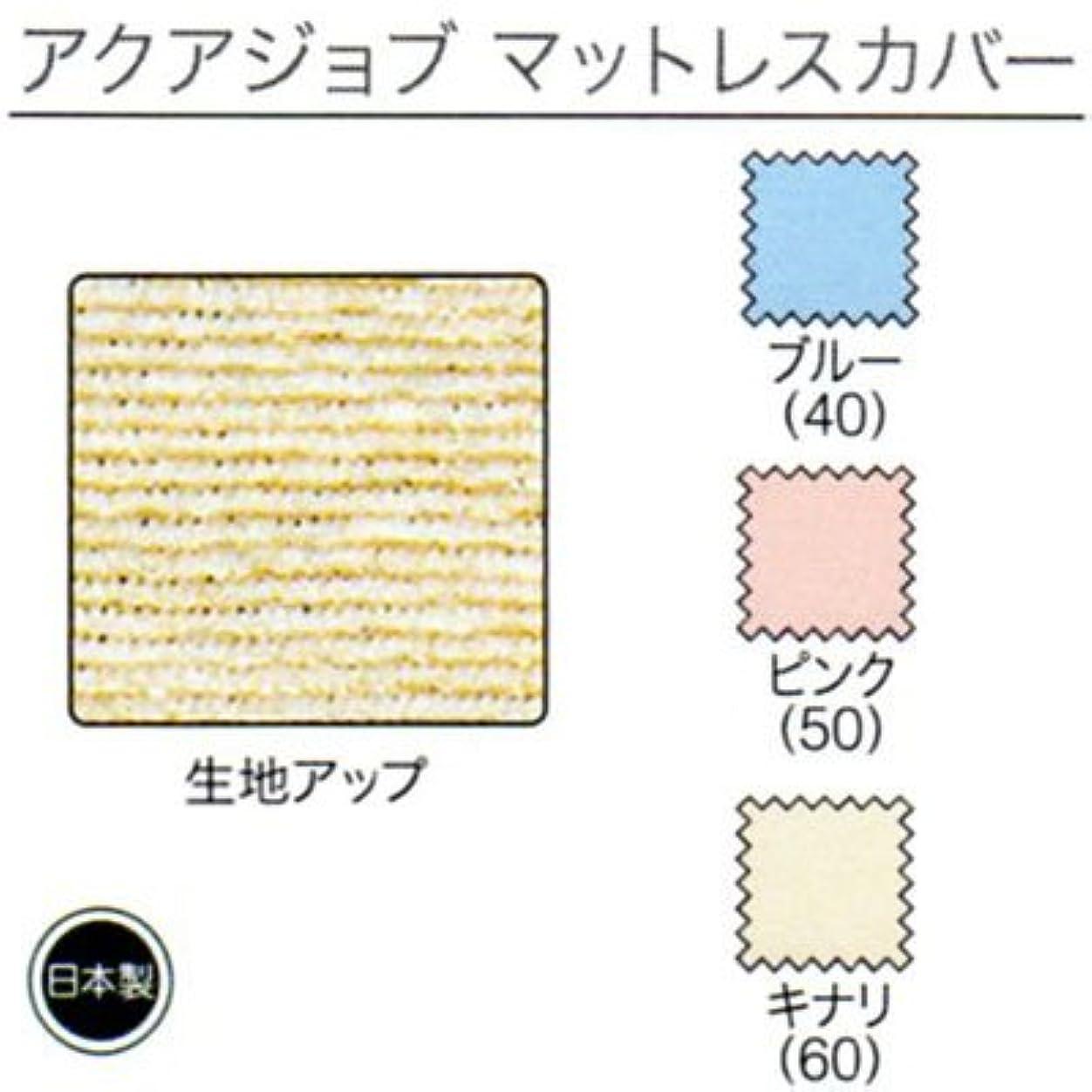 ポットに対応同じfrancebed 日本製 アクアジョブ マットレスカバー ワイドダブル 154×195cm キナリ