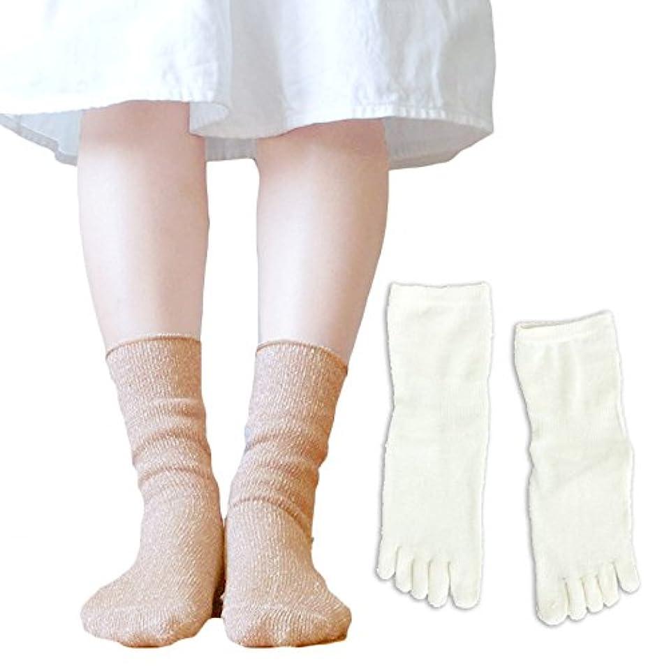 ジュニアクスクス比較的シルク コットン 先丸 ソックス & 5本指 ソックス 2足セット 日本製 23-25cm 重ね履き 靴下 冷えとり (23-25cm, ベージュ)