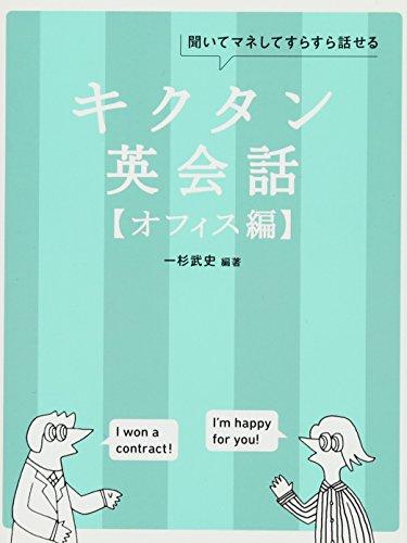 【CD-ROM・音声DL付】キクタン英会話【オフィス編】 (キクタンシリーズ)