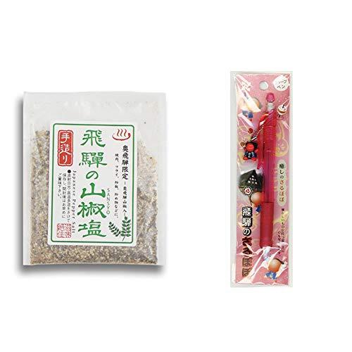 [2点セット] 手造り 飛騨の山椒塩(40g) ・さるぼぼ 癒しシャープペン 【ピンク】