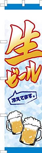 既製品のぼり旗 「生ビール2」 短納期 高品質デザイン 450mm×1,800mm のぼり