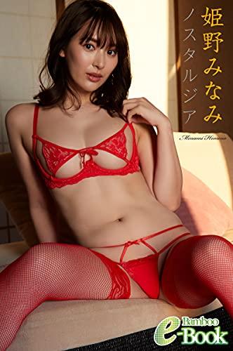 姫野みなみ「ノスタルジア」 (Bamboo e-Book)