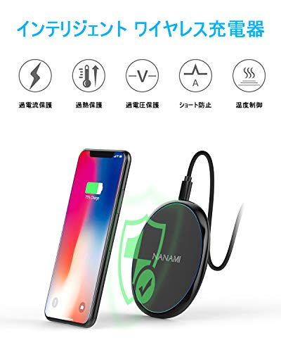 NANAMIQi急速ワイヤレス充電器iPhone11Pro/11XSMax/XSXXR8Plus/8AirPods2/ProGalaxyqi対応