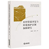 Study on the legal protection of rural resources development and environmental protection(Chinese Edition)