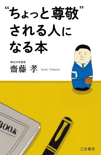 """""""ちょっと尊敬""""される人になる本 (単行本)"""