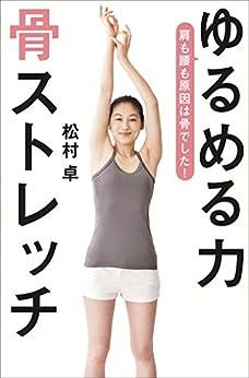 [松村 卓]のゆるめる力 骨ストレッチ (文春e-book)