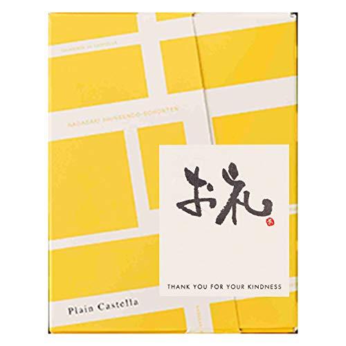 長崎心泉堂 プチギフト 幸せの黄色いカステラ 個包装1個入り(38g) 〔「お礼」メッセージシール付き/退職や転勤の挨拶に〕