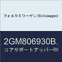 フォルクスワーゲン(Volkswagen) コアサポートアッパーRH 2GM806930B.
