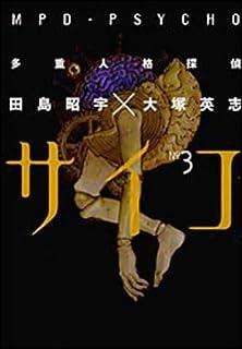多重人格探偵サイコ 第3巻 (角川コミックス・エース)