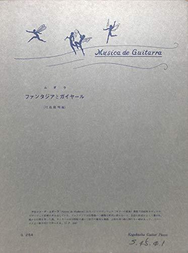 [ギターピース]ファンタジアとガイヤール 作曲:ムダラ 編曲:玖島隆明