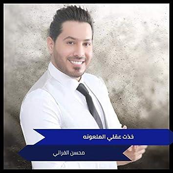Khzt Aqly Almlawnh