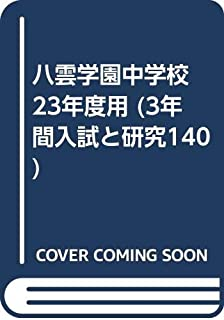 八雲学園中学校 23年度用 (3年間入試と研究140)