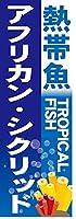 『60cm×180cm(ほつれ防止加工)』お店やイベントに! のぼり のぼり旗 熱帯魚 TROPICAL FISH アフリカン・シクリッド(青色)