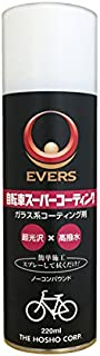 EVERS(エバーズ) 自転車スーパーコーティング/ガラス系コーティング剤 220ML
