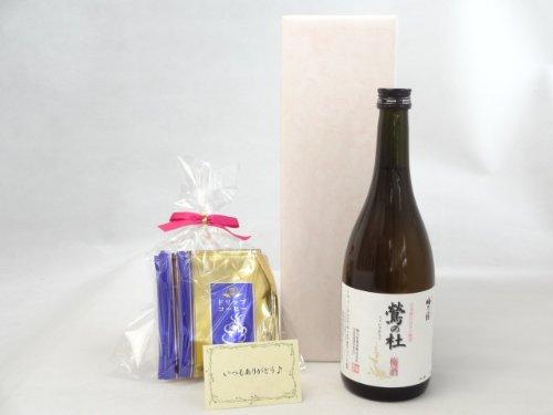 贈り物セット ギフトセット ワインセット 挽き立て珈琲(ドリップパック5パック(梅乃宿酒造 鶯の杜 梅酒 720ml[奈良県]) メッセージカード付