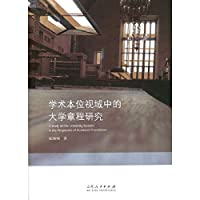 Study charter of the University Academic Standard Horizon(Chinese Edition)
