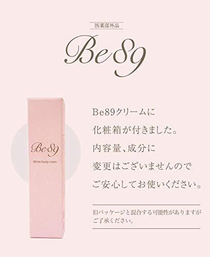 Be89【美白】クリームデリケートゾーン乳首バストワキ肘膝VIOマタニティー医薬部外品30g