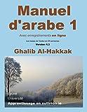 Manuel d'arabe - apprentissage en autonomie - tome I: Livre + Enregistrements en ligne en libre accès: 1