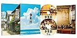 少年H Blu-ray[Blu-ray/ブルーレイ]