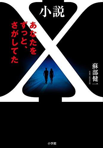 小説X あなたをずっと、さがしてたの詳細を見る