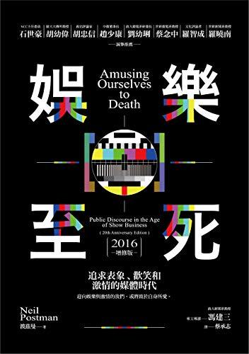 Amazon.com: 娛樂至死:追求表象、歡笑和激情的媒體時代(2016增修版) (Traditional Chinese Edition)  eBook: 波茲曼(Neil Postman): Kindle Store