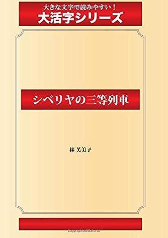 シベリヤの三等列車(ゴマブックス大活字シリーズ)
