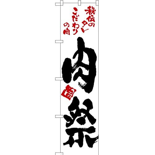 のぼり 肉祭(白) TNS-033 (受注生産) 看板 ポスター タペストリー 集客 【スマートのぼり】 [並行輸入品]
