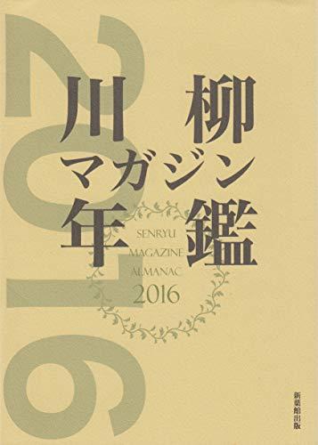川柳マガジン年鑑 2016