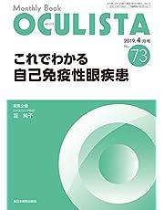 これでわかる自己免疫性眼疾患 (MB OCULISTA (オクリスタ))