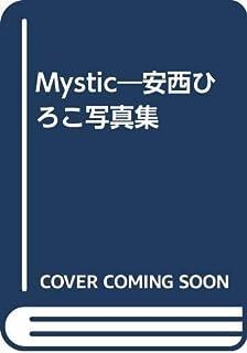 Mystic―安西ひろこ写真集