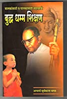 buddha dhamma shikshan